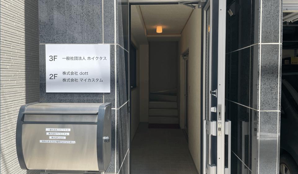 dott 東京オフィス写真