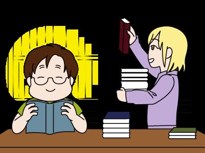 書籍購入制度